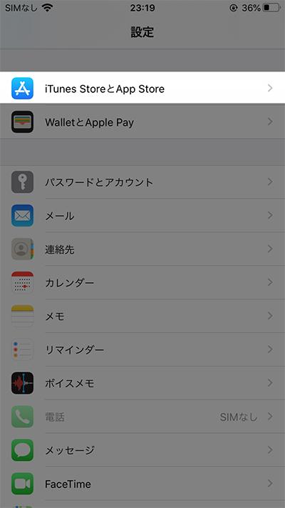 iTunes Store と App Store