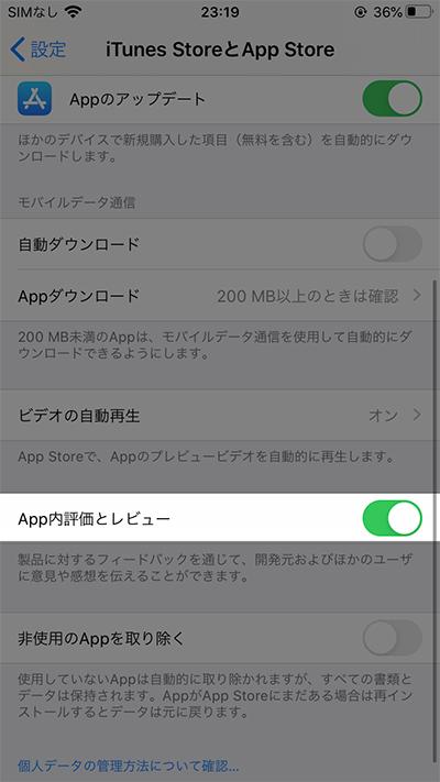 App内評価とレビュー
