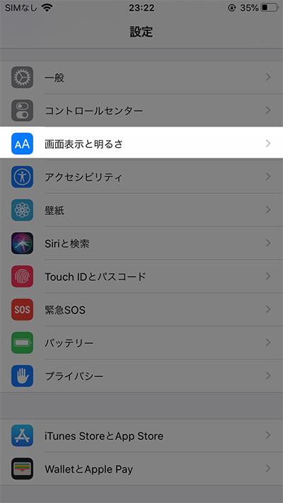 iOS13の目玉機能とも言える「ダークモード」