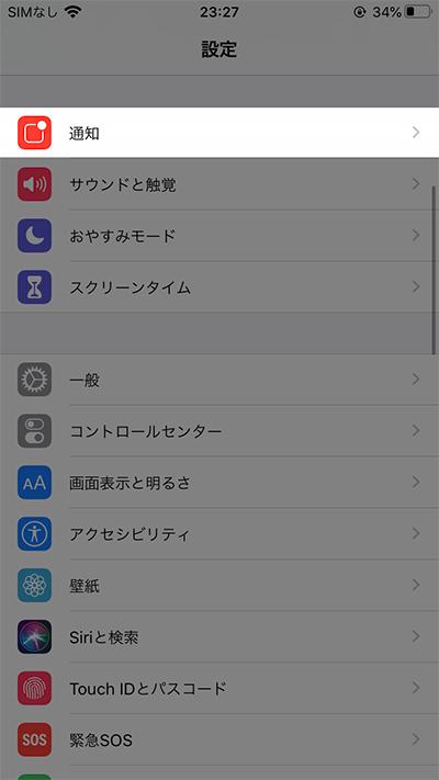 iPhone 8でも緊急地震速報