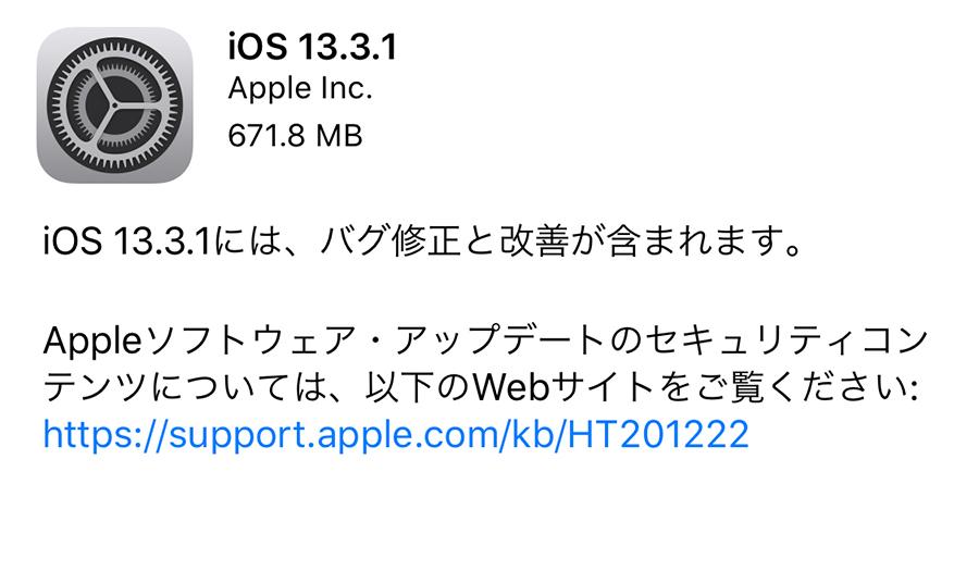 iOS13.3.1が公開!通信問題に関する不具合修正はなし