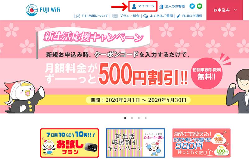 FUJI Wifi公式サイトを開く