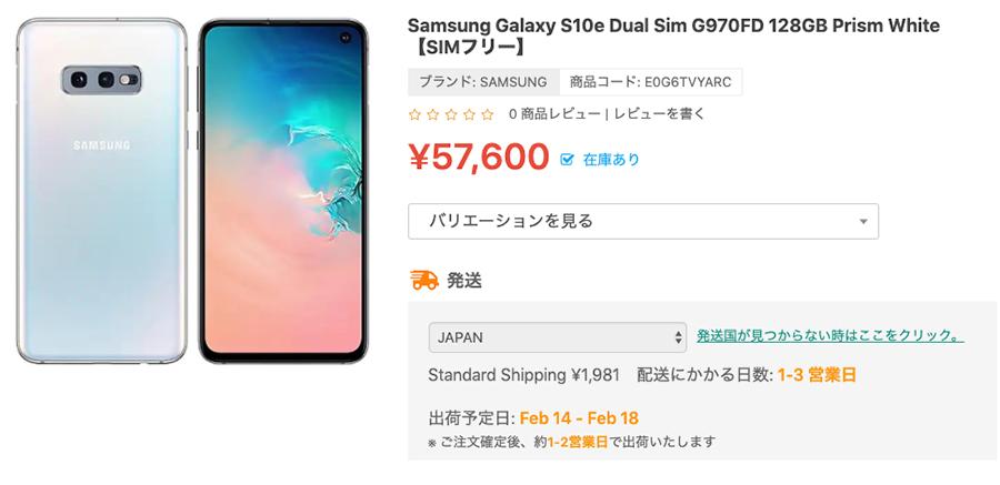 Galaxy S10eがETORENにて販売中!!本体価格は約57,000円(関税込み)から!!