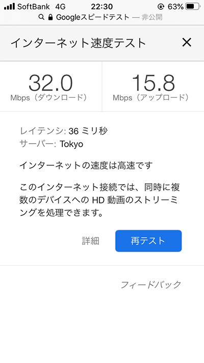 FUJI WifiをiPhoneでスピードテスト