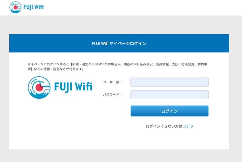 FUJI Wifiのトップページ右上からマイページに入る