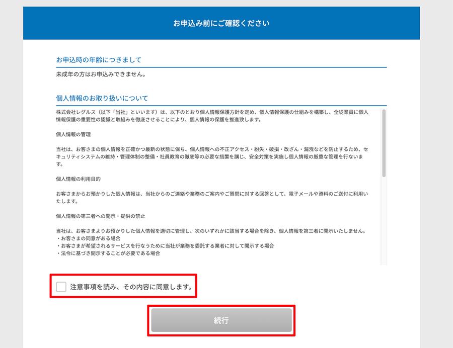 FUJI Wifiの規約確認する