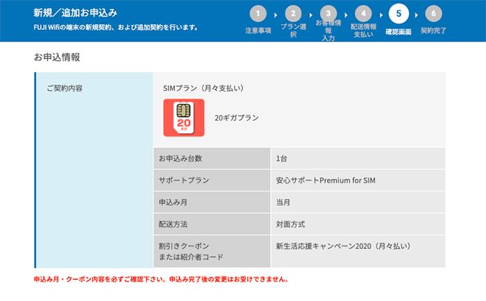 FUJI Wifiの申し込み確認と完了