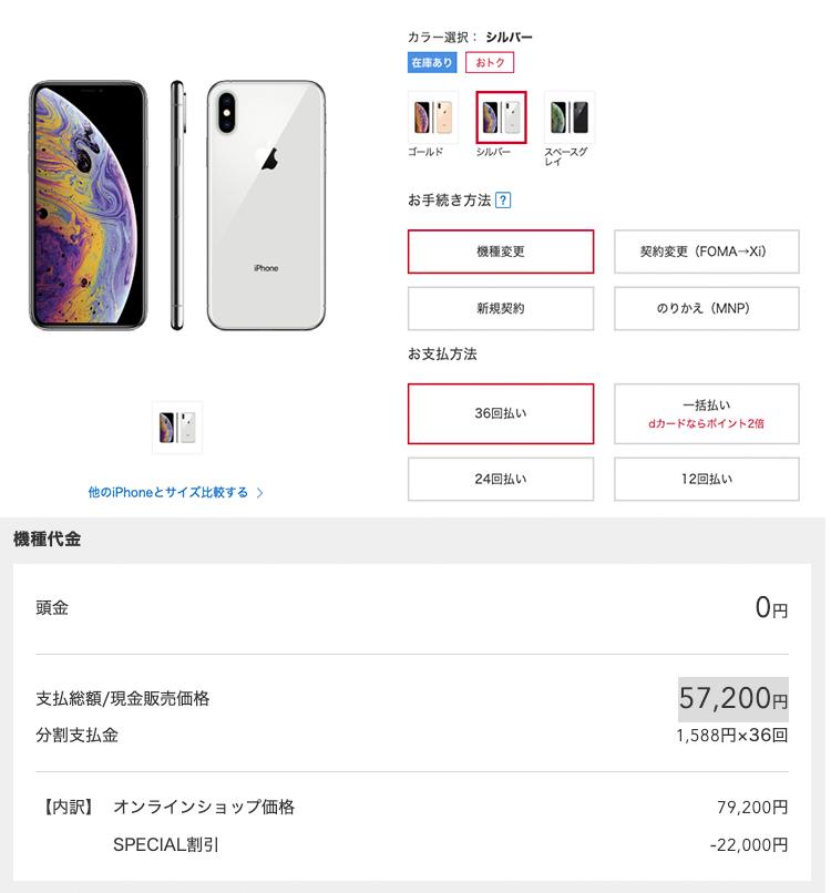 iPhone XSが約57,200円で買えるキャンペーン