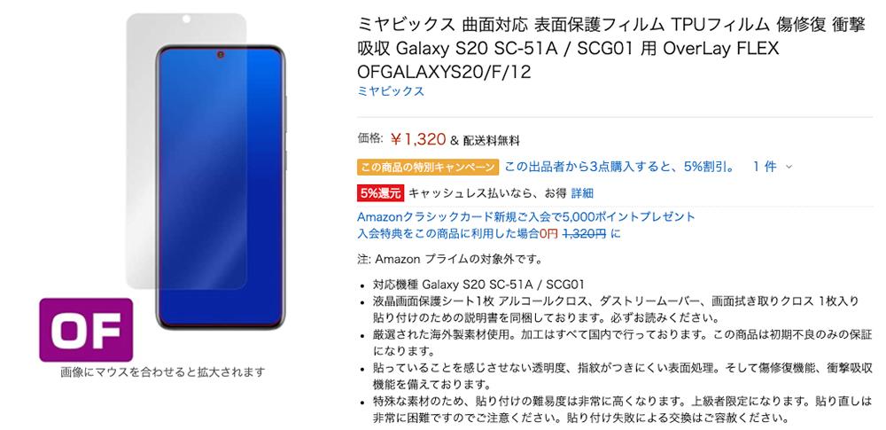 Galaxy S20用ミヤビックス日本製曲面対応TPUフィルム