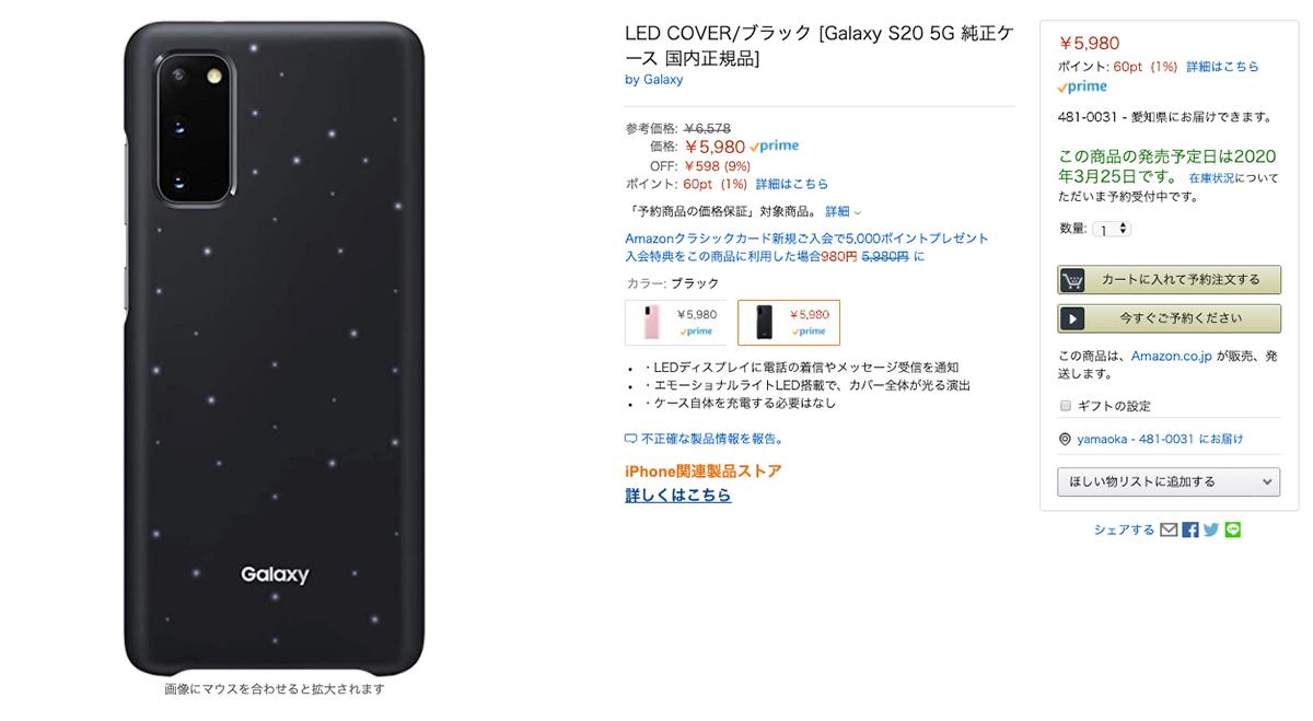 LED COVER Galaxy S20対応純正ケース
