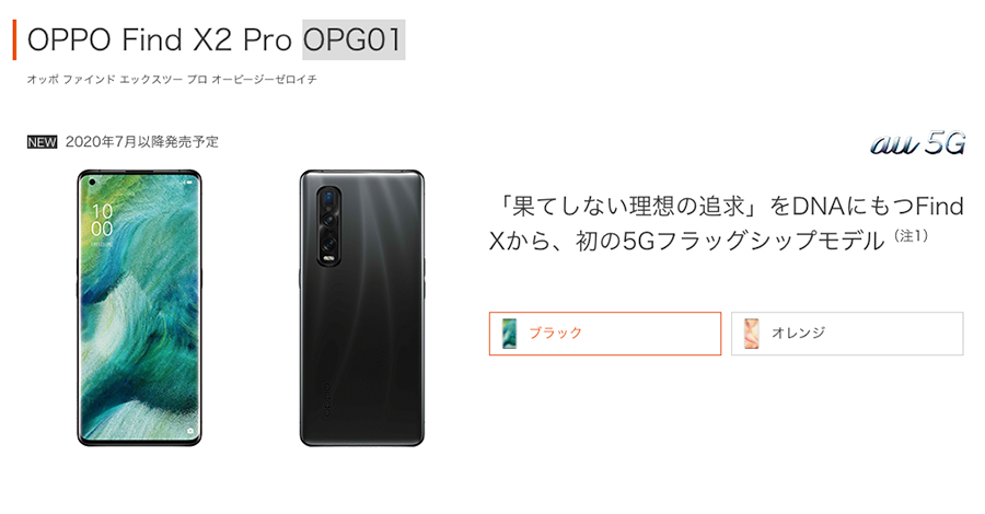 OPPO Find X2 Pro OPG01
