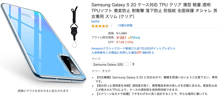bsiitai Samsung Galaxy S20/S20+対応TPUクリアケース