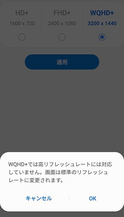 リフレッシュレート120Hzは解像度WQHD+時は使えない