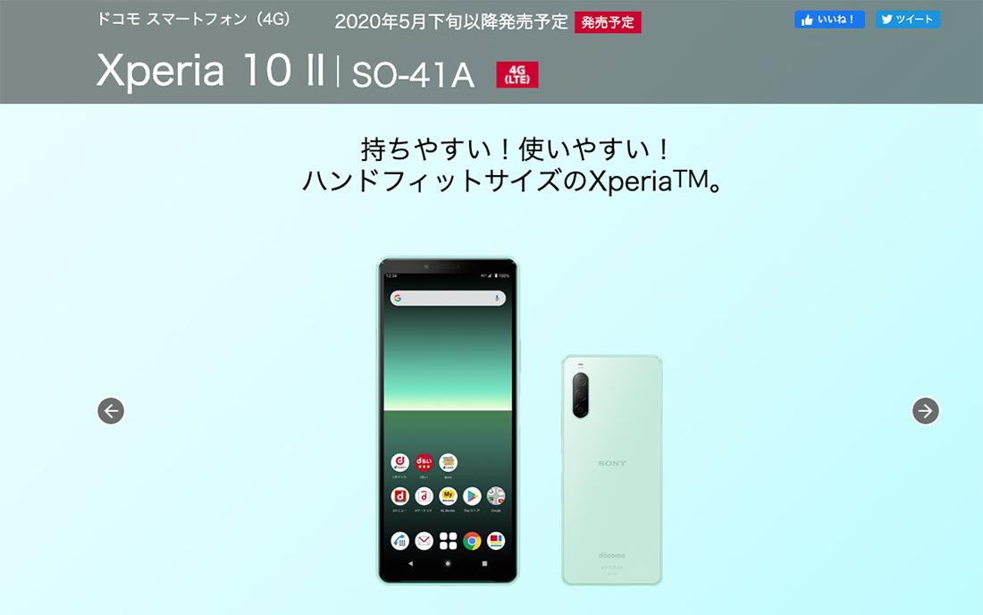 Xperia 10 Ⅱ SO-41A