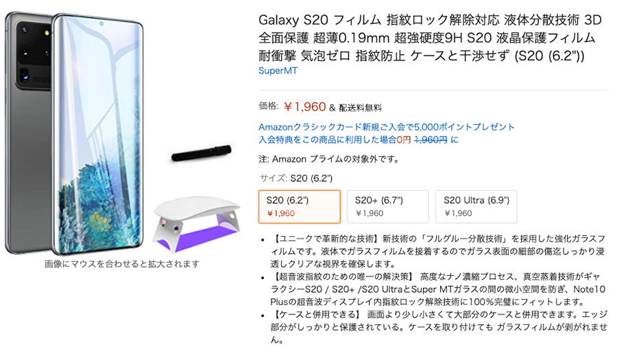 SuperMT Galaxy S20/S20+/S20 Ultra対応ガラスフィルム