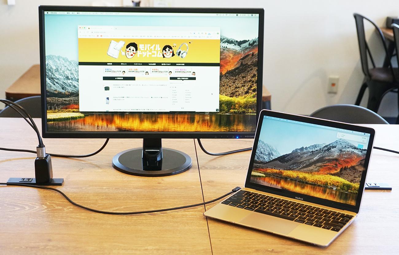 MacBook12インチで電源供給しながら外部出力も可能