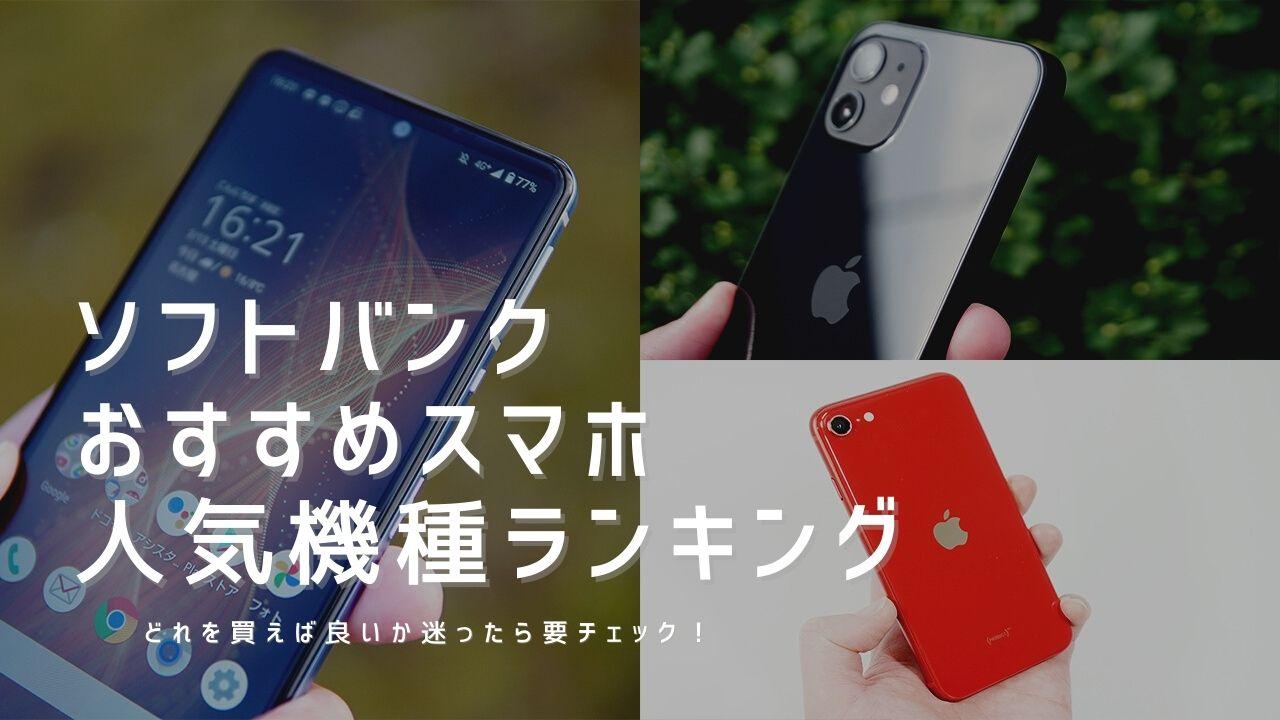 ソフトバンクおすすめ最新スマホ機種ランキング2021年【口コミ・評判まとめ】