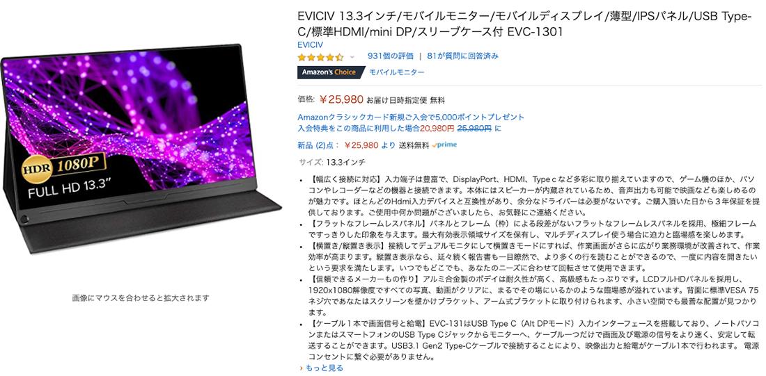 EVICIV 13.3インチ