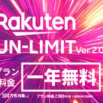 【楽天モバイル】Rakuten UN-LIMITを契約すべき理由と気になる点を徹底解説!