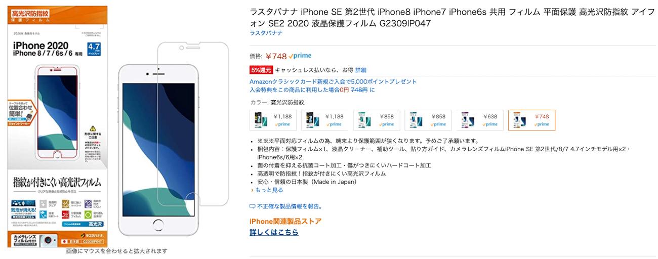 iPhone SE第2世代 ラスタバナナ液晶保護フィルム