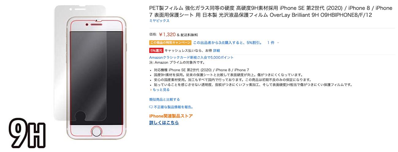 iPhone SE第2世代 ミヤビックス PET製フィルム 強化ガラス同等 高硬度9H素材採用保護フィルム