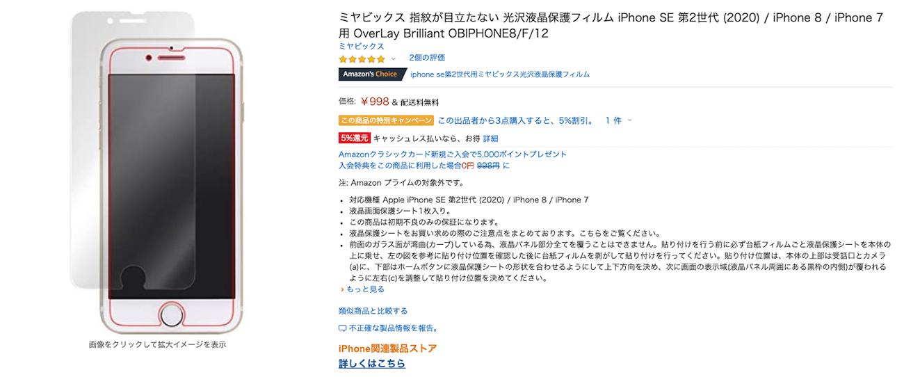 iPhone SE第2世代用ミヤビックス光沢液晶保護フィルム