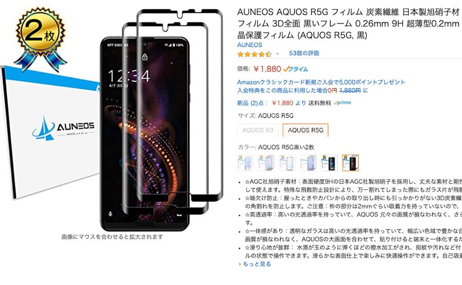 AQUOS R5G用AUNEOSガラスフィルム