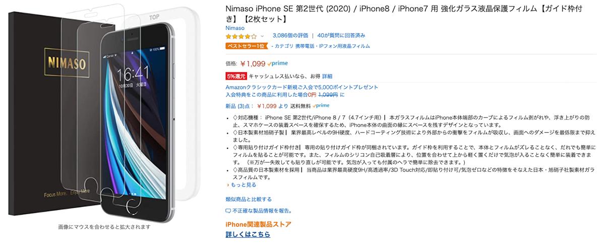 Nimaso iPhone SE 第2世代(2020)用 強化ガラス液晶保護フィルム