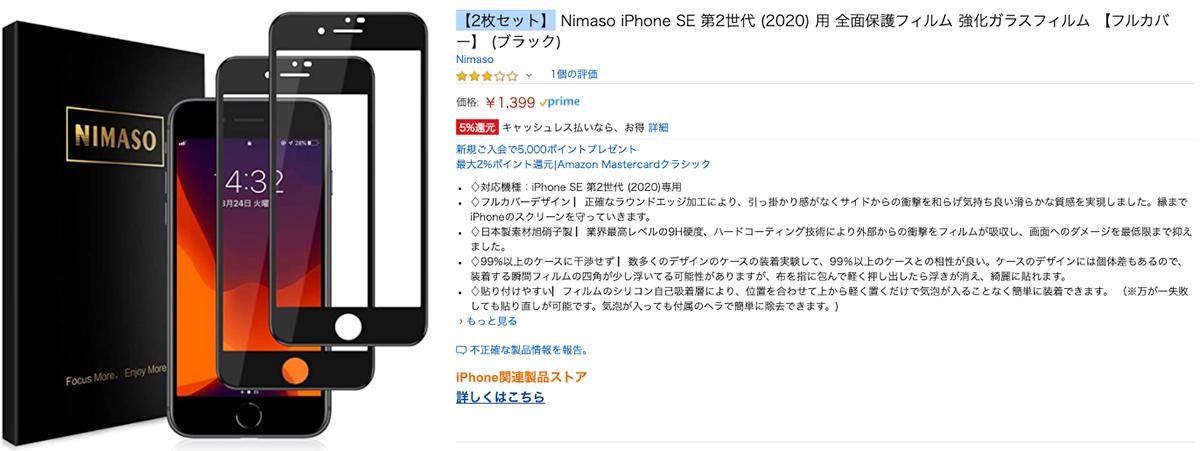 Nimaso iPhone SE第2世代 全面保護ガラス液晶保護フィルム