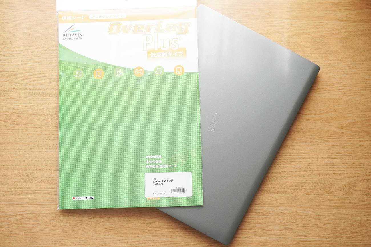 LG gram 17Z90Nに買うべきおすすめ保護フィルム
