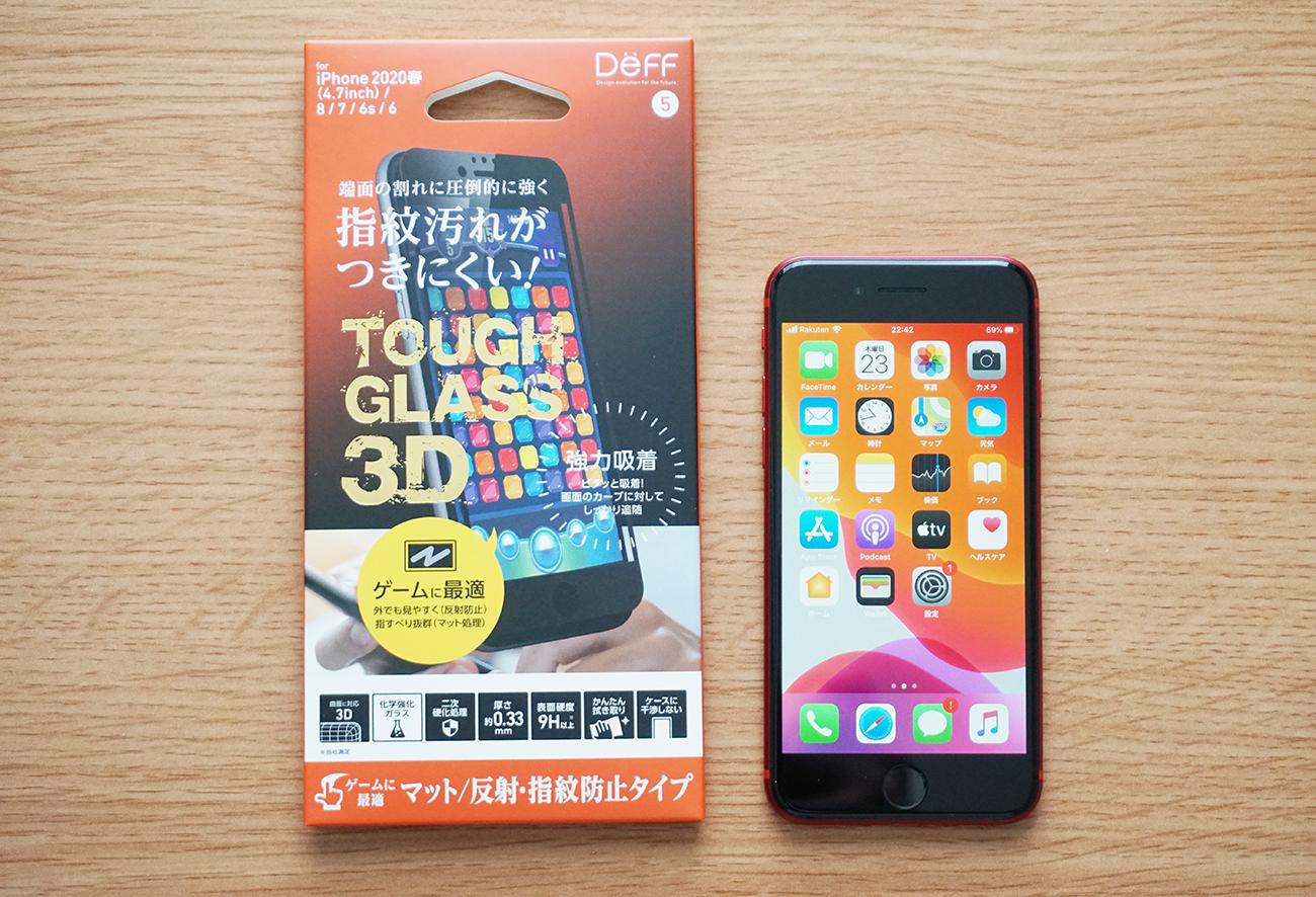 iPhone SE第2世代に「Deff TOUGH GLASS 3Dガラスフィルム」を試したよ!