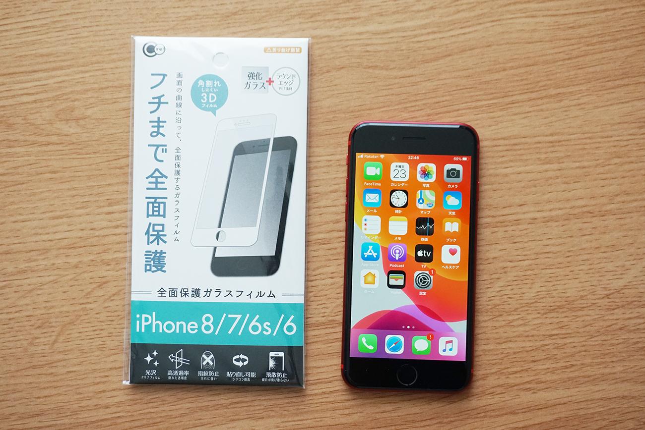 iPhone SE第2世代に100円ショップSeria(セリア)で買える全面ガラスフィルムを貼ってみた!