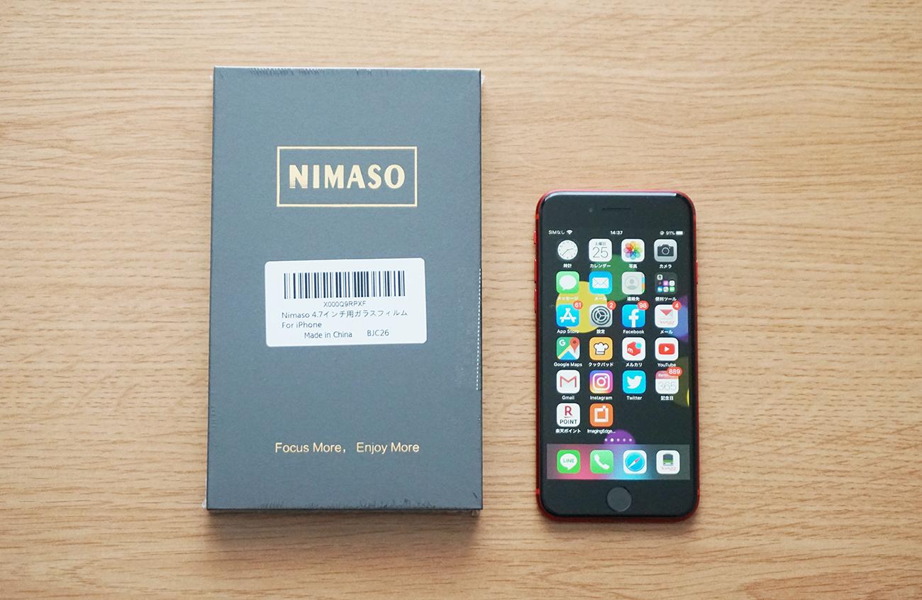iPhone SE 第2世代用の「Nimasoガラスフィルム」まとめ