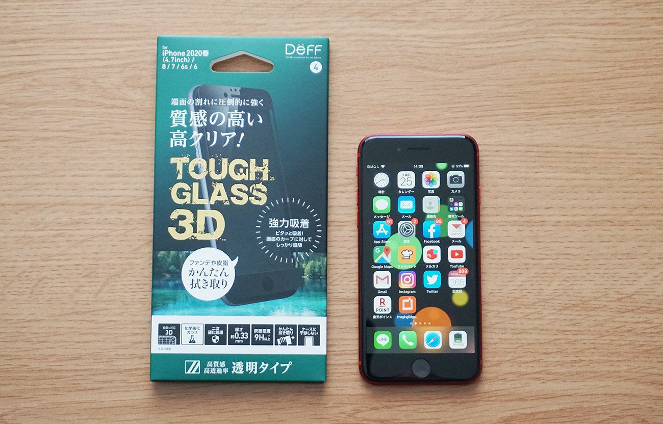 TOUGH GLASS 3D for iPhone SE(第2世代)透明タイプ