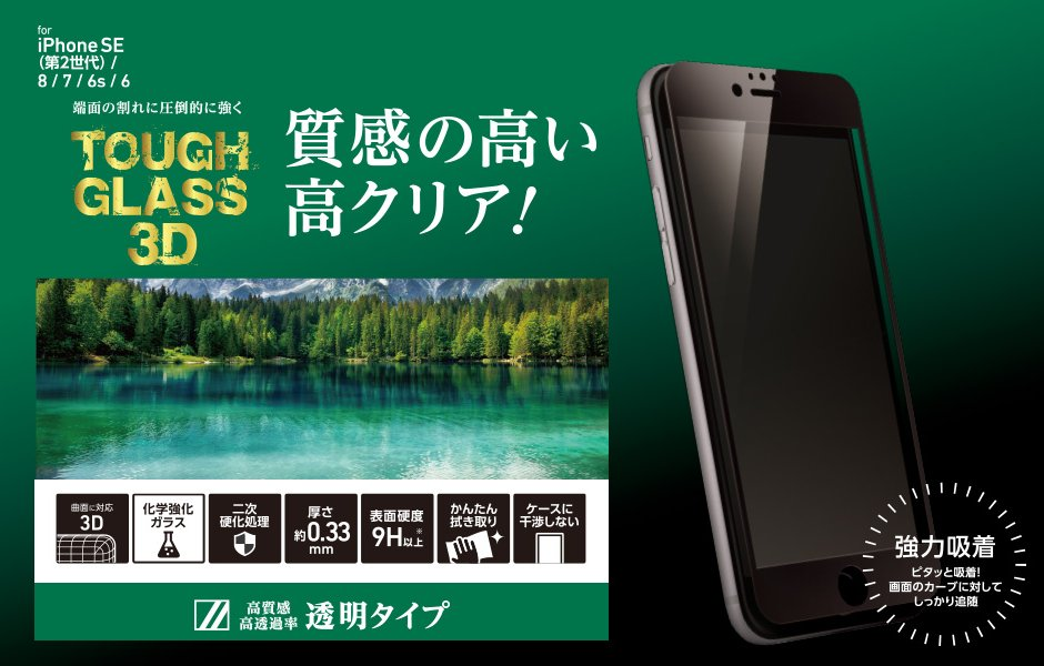 Deff TOUGH GLASS 3D for iPhone SE(第2世代) 透明クリア