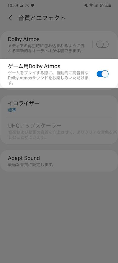 音質とエフェクトからDolby Atmos