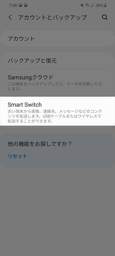 アカウントとバックアップからSmart Switch