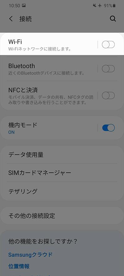 接続からWi-Fi