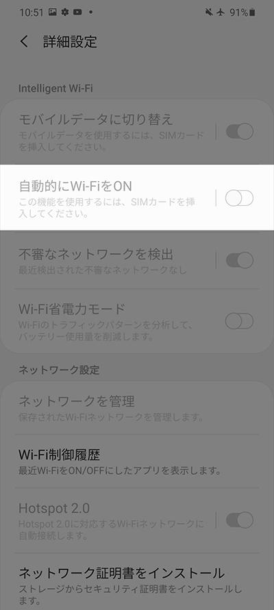 詳細設定から自動的にWi-FiをON