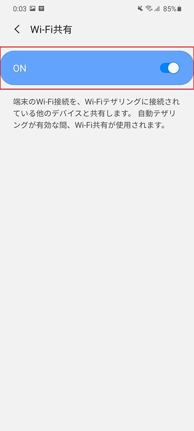 Wi-Fi共有オン