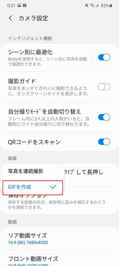 GIFを作成を選ぶ