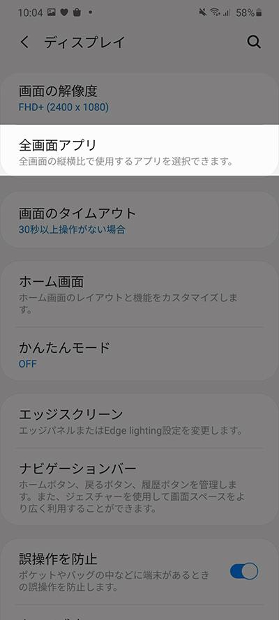 ディスプレイから全画面アプリ