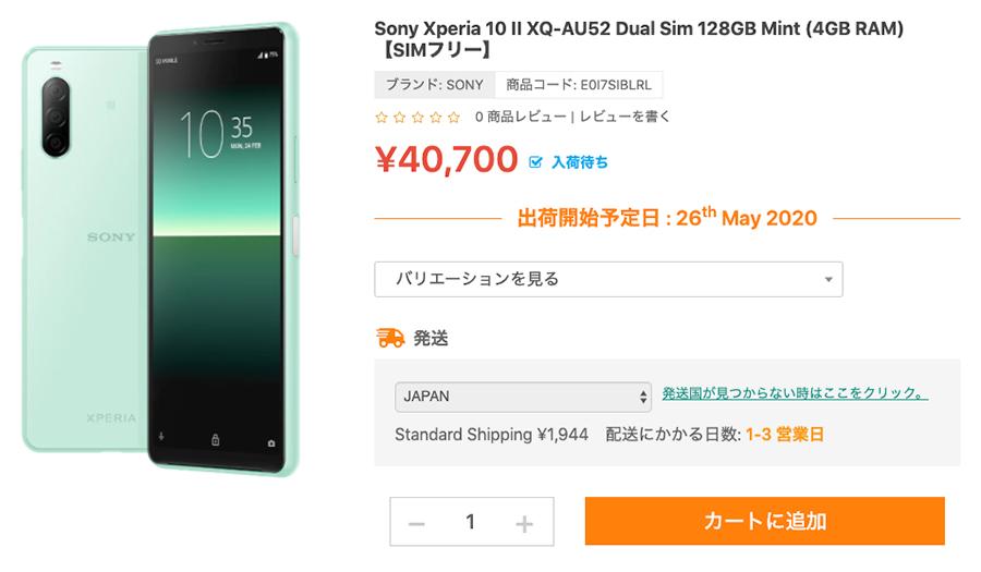 海外版Xperia 10 II がETORENにて購入できる