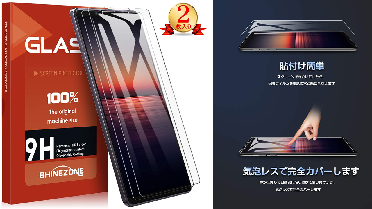 SHINEZONE Xperia 1 II ガラスフイルム