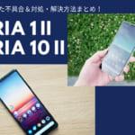 Xperia 1 II / Xperia 10 IIで発生・報告された不具合&対処・解決方法まとめ!