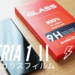 Xperia 1 II用の「SHINEZONE ガラスフィルム 2枚入り」を試す