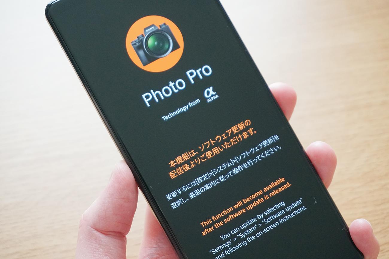 Photography Proがまだ使えない