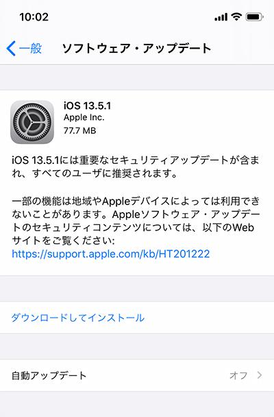 iOS13.5.1が公開
