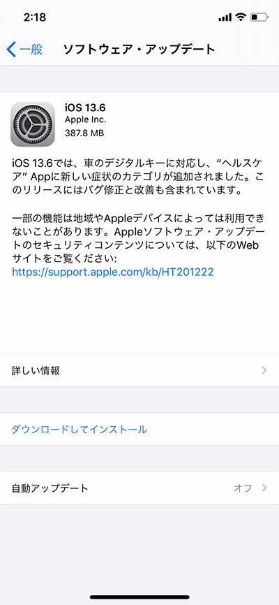 iOS13.6が公開!Wi-Fi不具合を修正か