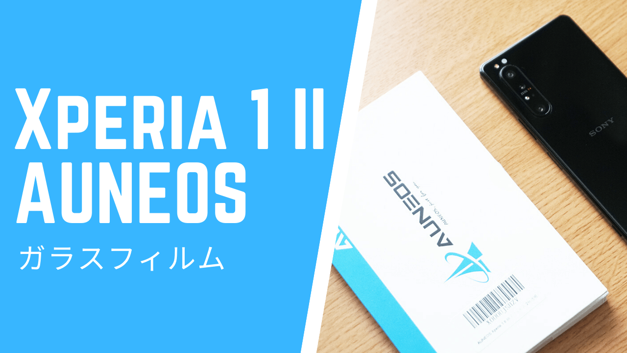 Xperia 1 II用の「AUNEOS ガラスフィルム 2枚入り」を試す